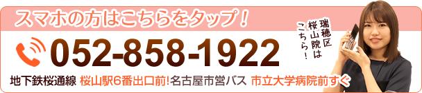 電話番号:052-858-1922