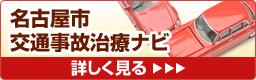 名古屋市交通事故治療ナビ