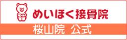 めいほく接骨院 桜山院について詳しくはこちら