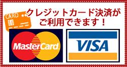 クレジットカード決算がご利用できます!