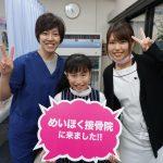 新体操をしているかわいい女の子のご紹介(^^♪ & めいほく接骨院の制服が変わりました!!