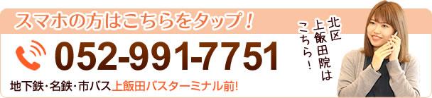 電話番号:052-991-7751