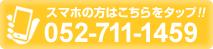 電話番号:0527111459