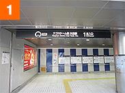 地下鉄名城線ナゴヤドーム前矢田駅からお越しの方 1番出口