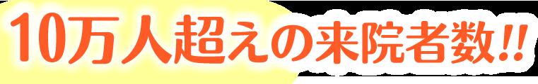 めいほく接骨院は10万人超えの来客者数!!