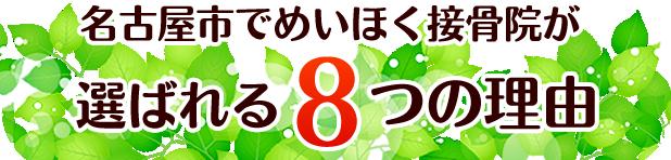 名古屋市東区めいほく接骨院が選ばれる8つの理由