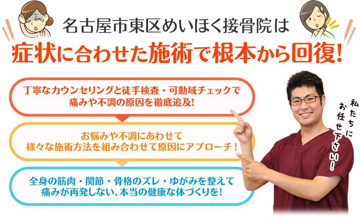 名古屋市東区めいほく接骨院は症状に合わせた施術で根本改善