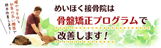 名古屋市東区めいほく接骨院は骨盤矯正プログラムで改善します!